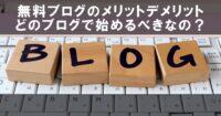 無料ブログのメリット・デメリット