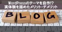 WordPressのオリジナルテンプレート(テーマ)作成