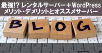 レンタルサーバー+WordPress