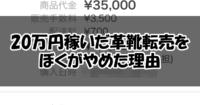 20万円稼いだ革靴転売をぼくがやめた理由