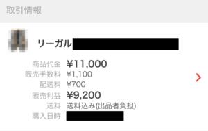 リーガルを1万1000円で売却