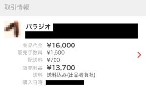 パラジオ(大塚製靴)を1万6000円で売却