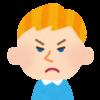 怒ってる子供