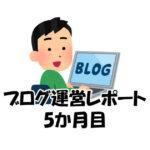 ブログ運営5か月目