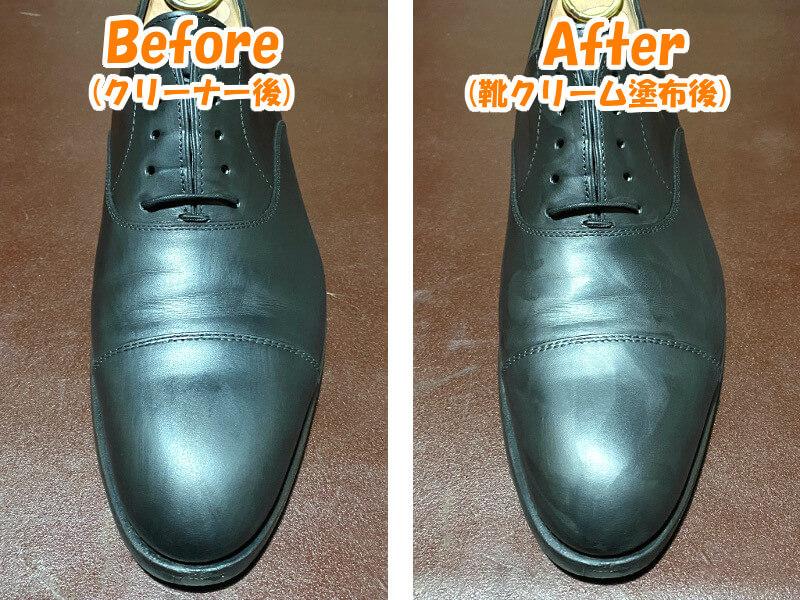 比較:靴クリーム塗布