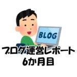 ブログ運営レポート6か月目