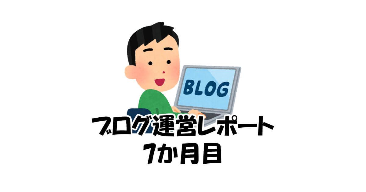 ブログ運営レポート7か月目