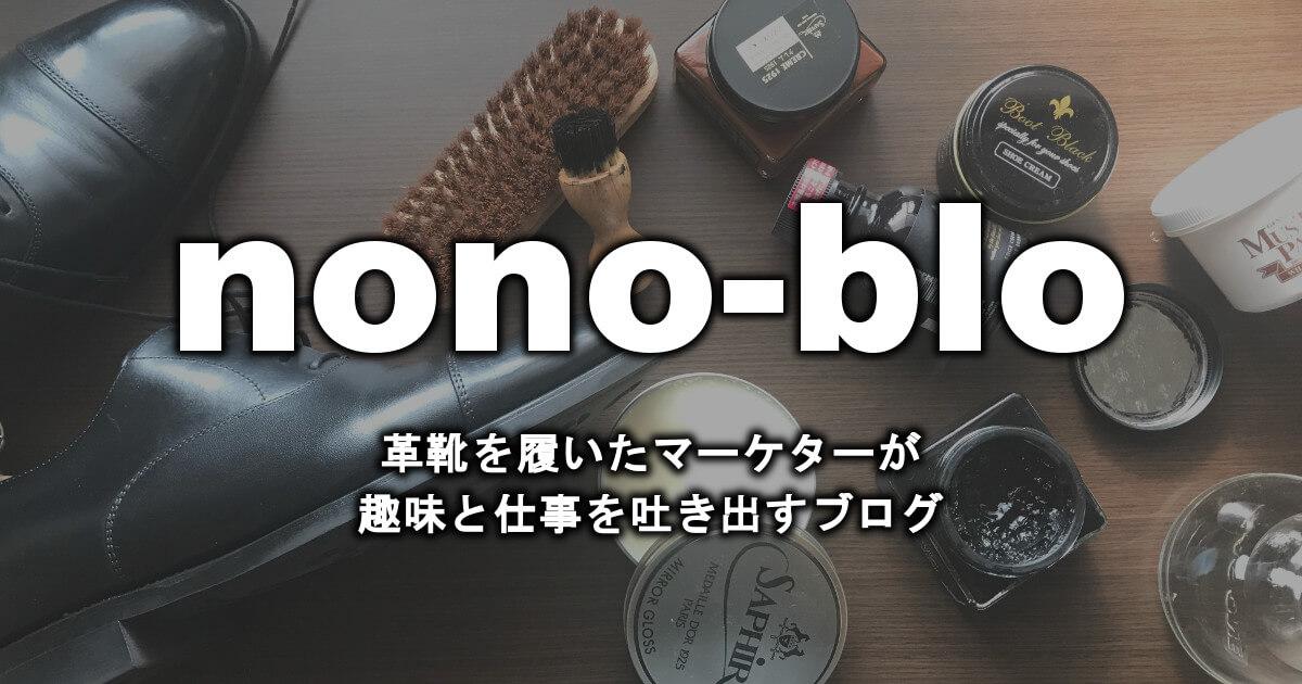 nono-blo