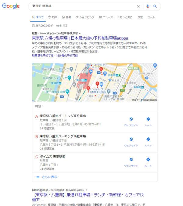 「東京駅 駐車場」の検索結果