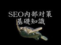 SEO内部対策の基礎知識
