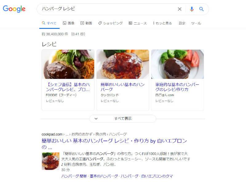 「ハンバーグ レシピ」の検索結果
