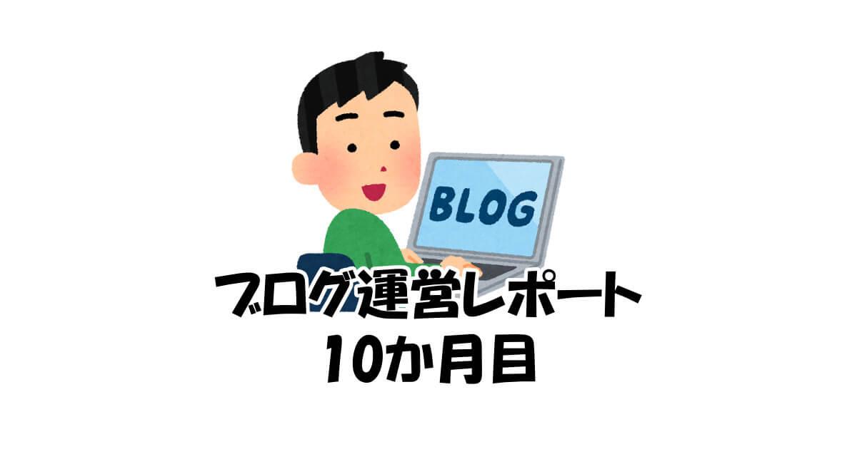 ブログ運営レポート10か月目