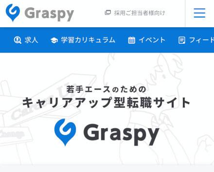 グラスピー