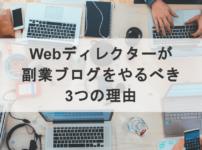Webディレクターが副業ブログをやるべき3つの理由