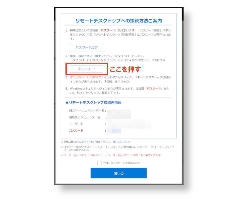 接続用ファイルのダウンロード