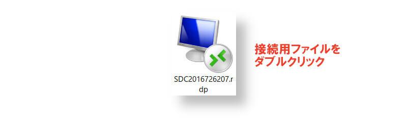 接続用ファイルをダブルクリック