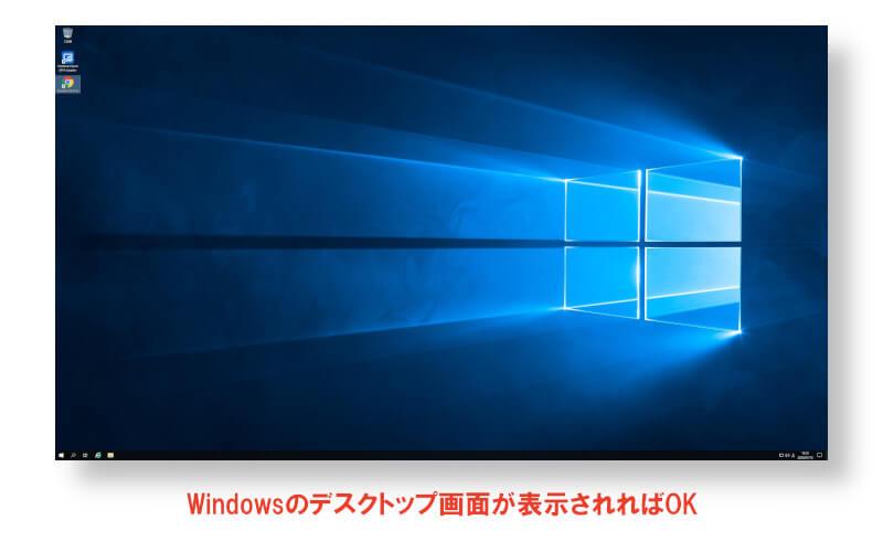 デスクトップクラウドが表示される