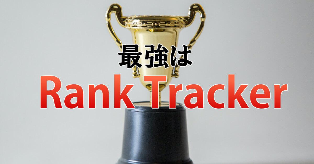 RankTrackerが最強な5つの理由