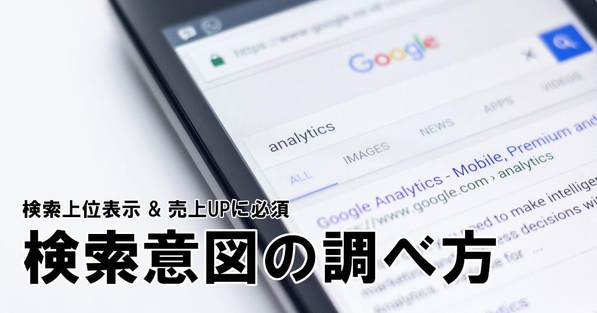 検索意図の調べ方