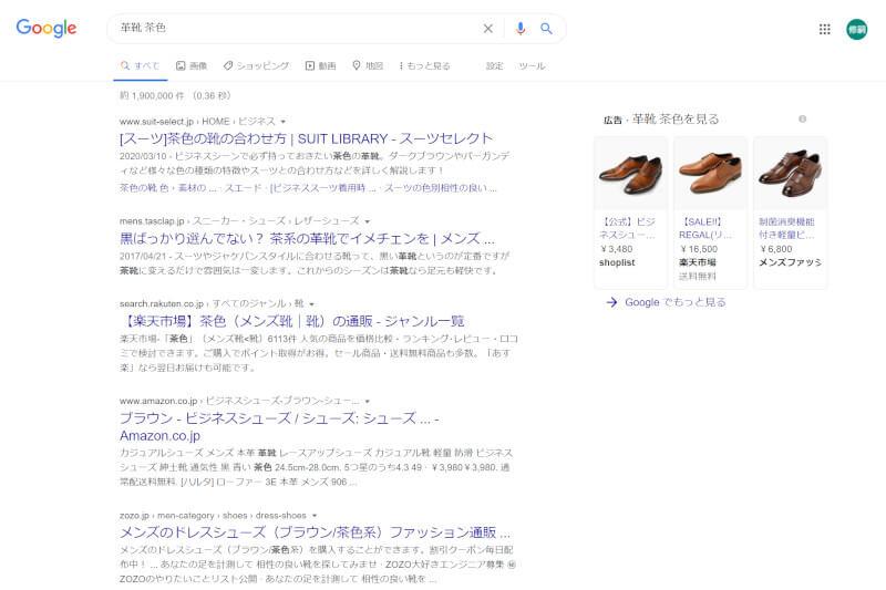 「革靴 茶色」のGoogle検索結果