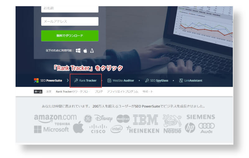 Rank Tracker公式サイトから「Rank Tracker」を選択