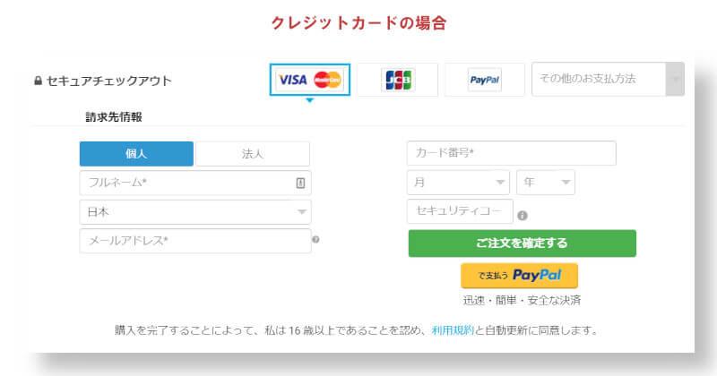 クレジットカードの場合の入力画面