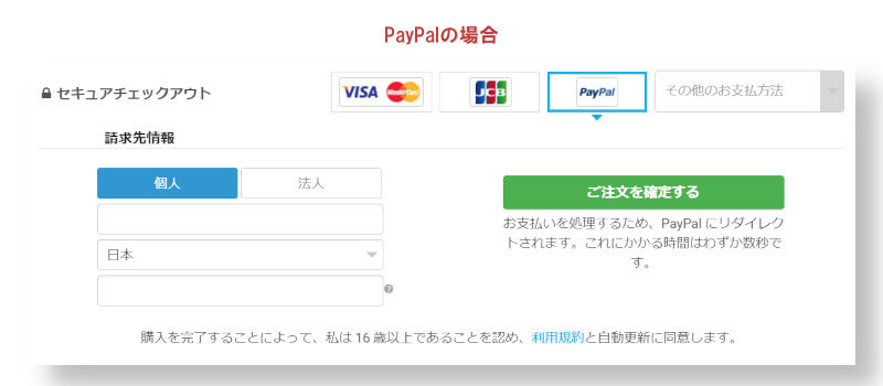 PayPalの場合の入力画面