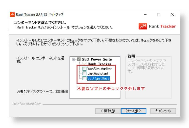 Rank Tracker以外のソフトはチェックを外して、「次へ」をクリック