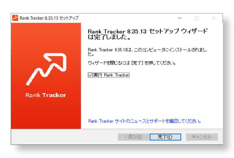 Rank Trackerのインストールが完了