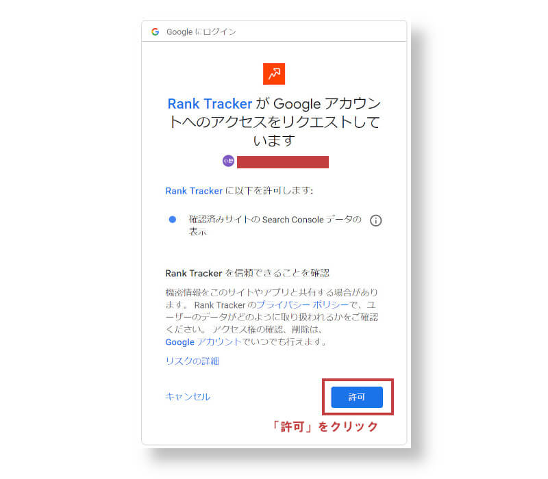Rank Trackerとの連携を許可する