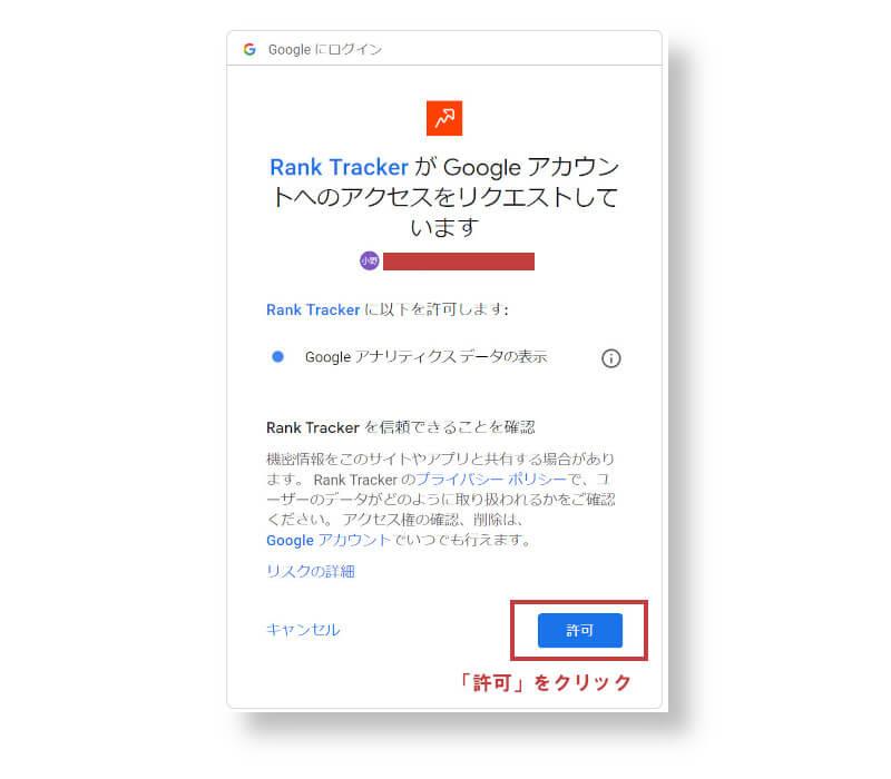 Googleアナリティクスとの連携を許可する
