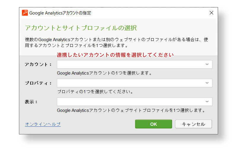 Googleアナリティクスのアカウント・プロパティ・ビューを指定