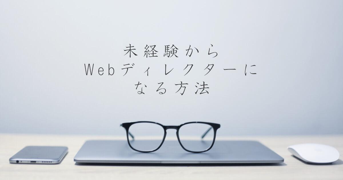 年代別・未経験からWebディレクターになる方法