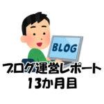 ブログ運営レポート13か月目