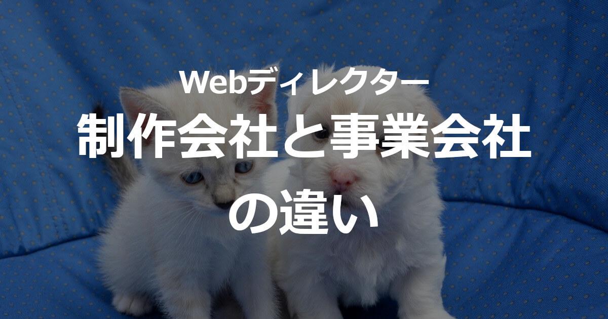Webディレクターの種類「制作会社」「事業会社」の違いまとめ