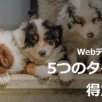 Webディレクターの5つのタイプと特徴・得意分野まとめ