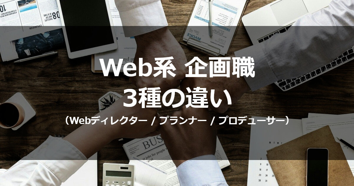 Webディレクターとプランナー・プロデューサーの違いまとめ