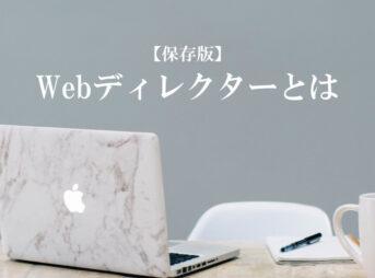 Webディレクターとは