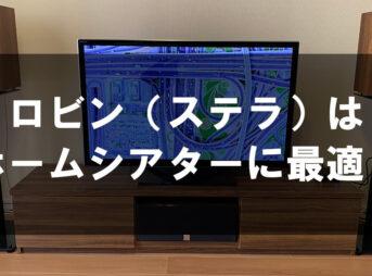 テレビ台「ロビン」はホームシアターに最高過ぎる