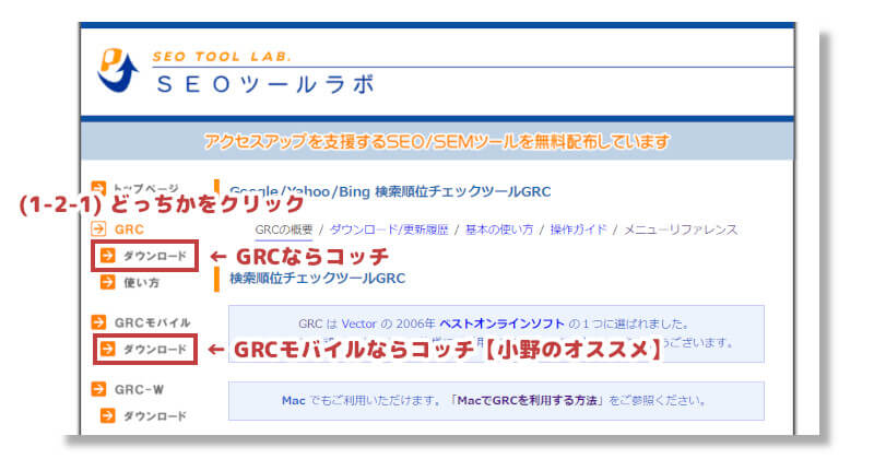 GRCの始め方1-2-1
