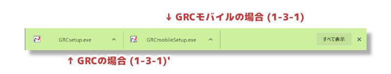GRCの始め方1-3-1