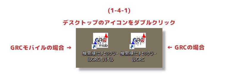 GRCの始め方1-4-1