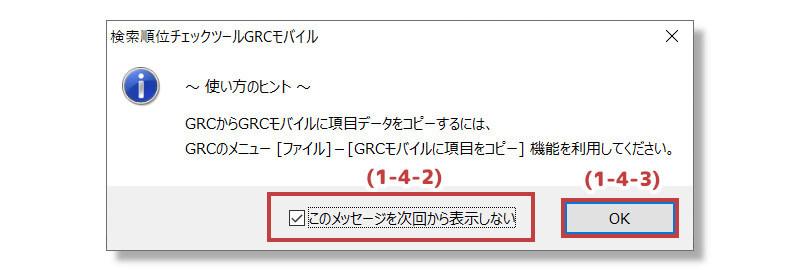 GRCの始め方1-4-2、3