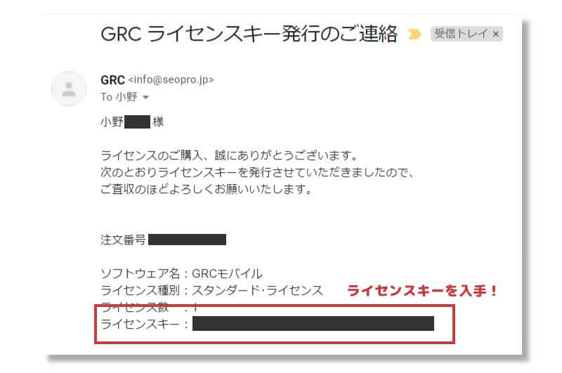 GRCの始め方2-2-12 ライセンスキーの発行