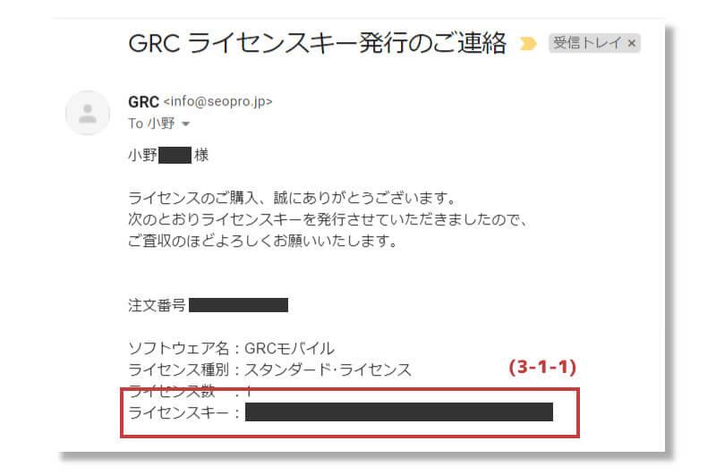 GRCの始め方3-1-1