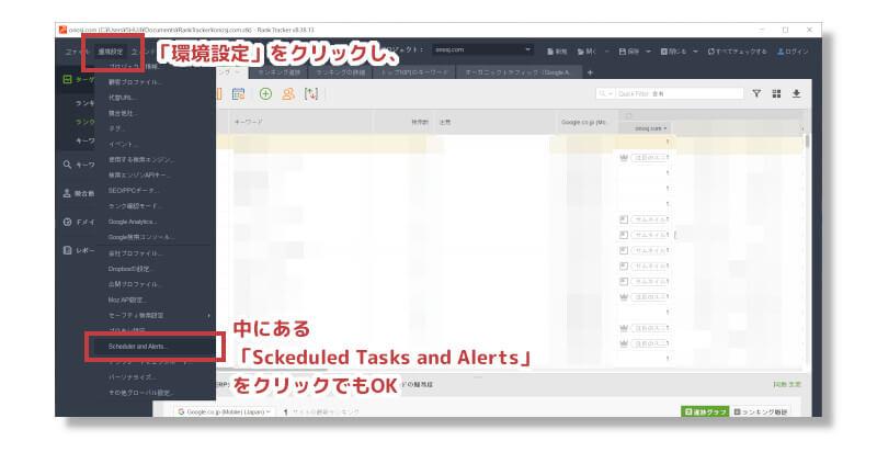 GAデータの自動取得設定手順①-2
