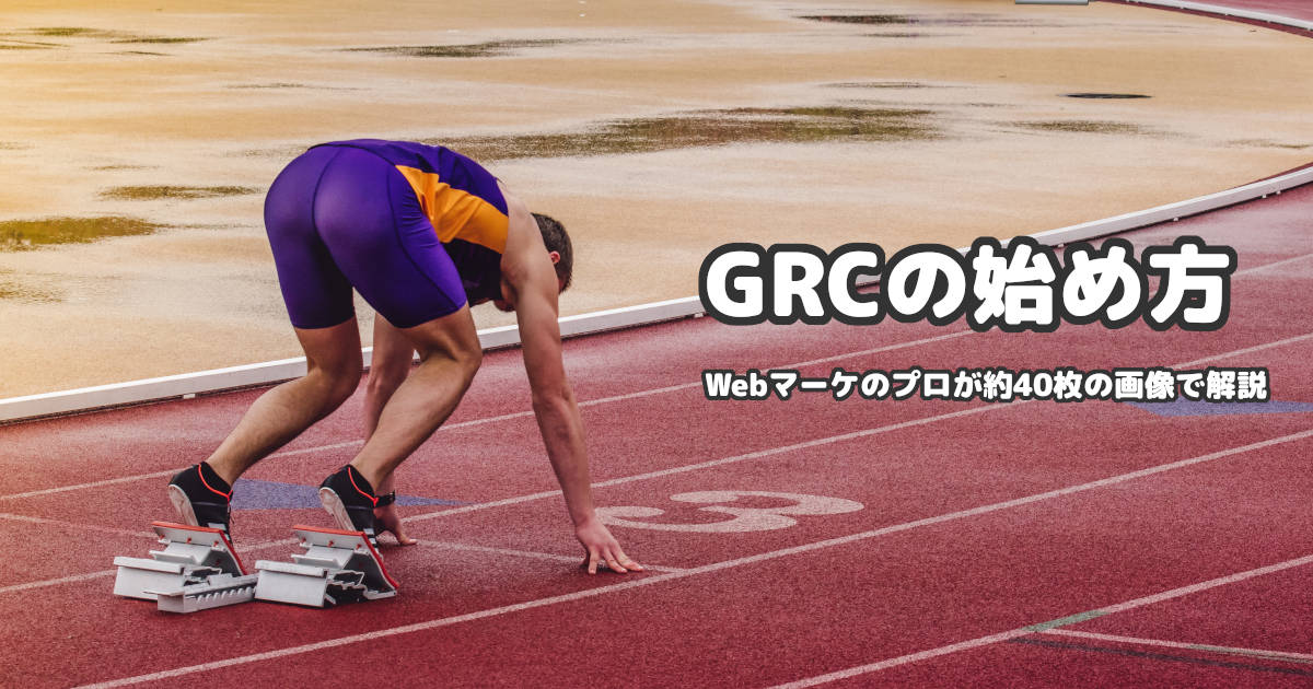 GRCの使い方:初期登録編