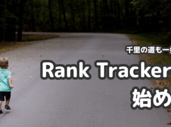 Rank Trackerの始め方