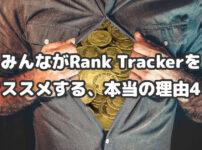 Rank Trackerがオススメされる本当の理由