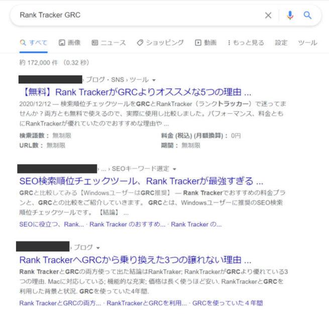 「Rank Tracker GRC」での検索結果
